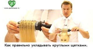 Как правильно укладывать круглыми щетками. Вячеслав Дюденко.  parikmaxer tv