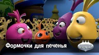 Мультфильм детям - Овощная ВЕЧЕРИНКА – Формочки для печенья - серия 68
