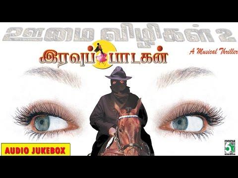 Iravu Paadagan Tamil Movie Audio Jukebox (Full Songs)