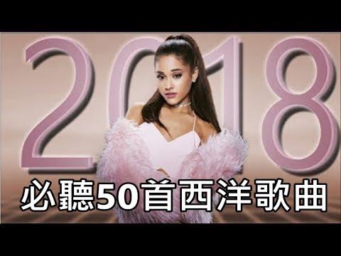 該換歌單了  -   2018上半年《最好聽》50首熱門西洋歌曲 ♪