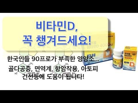한국사람90프로가 부족한  비타민D 왜 중요할까요