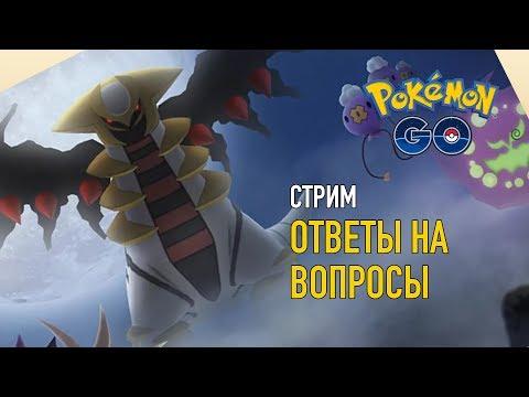ИВЕНТ НА ХЭЛЛОУИН В ИГРЕ  - POKEMON GO thumbnail
