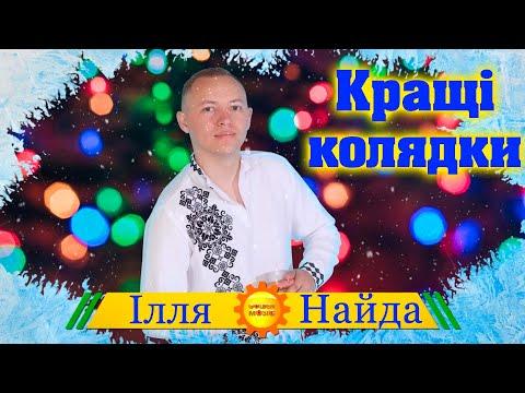 Ілля Найда  - КРАЩІ колядки 2020!