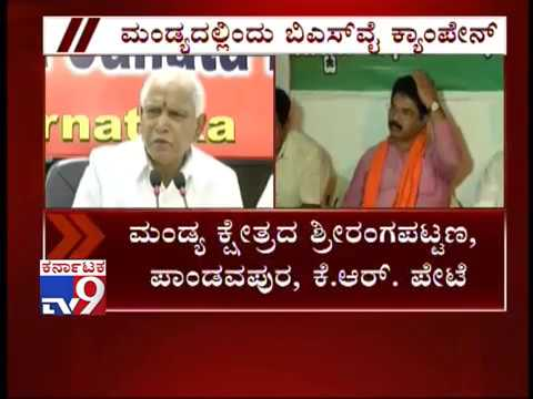 BS Yeddyurappa to Campaign for Mandya BJP Candidate Dr Siddaramaiah Today