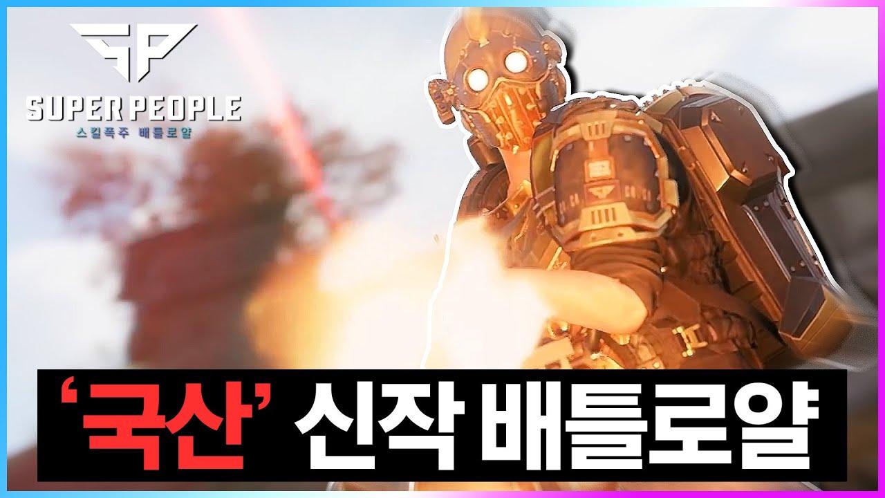 한국 FPS의 역사는 아직 끝나지 않았다.ㅣ 슈퍼피플