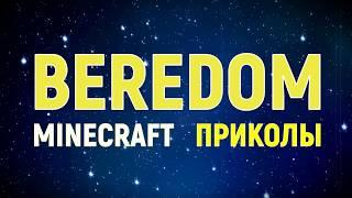 Трейлер канала БЕРЕДОМ - Майнкрафт Приколы Машинима / BEREDOM - Minecraft Jokes Machinima Trailer