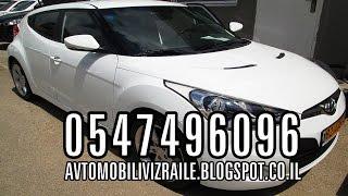 Продажа Подержанные Автомобили в Израиле - Hyundai Veloster , 2012 год , 43 тыс км(Доска объявлений Купить авто в Израиле, тел 0547496096 : Hyundai Veloster inspire, 2012 год, автомат, 3х дверный хэтчбек, 1.6 л,..., 2015-07-11T15:41:20.000Z)