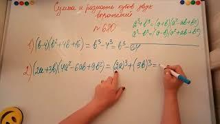 Сумма и разность кубов двух выражений. Алгебра 7кл. Мерзляк 680
