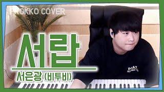 서은광 (비투비 BTOB) - 서랍 One Take Play[가사]가장 먼저 커버하기 피아노커버