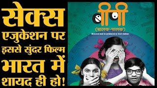 Sex Education पर बनी ये फिल्म भारत के हर परिवार में दिखानी चाहिए | Balak Palak |