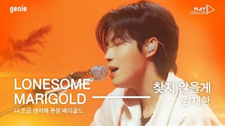 [PLAY COLOR] 김재환 (KIM JAE HWAN) - 찾지 않을게 (I Wouldn't Look For You)