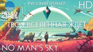 No Mans Sky (2016) - Русский трейлер запуска игры