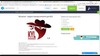 Парсер контента для DLE - Kylparser