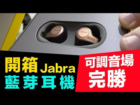 「開箱」比 Apple Airpods更屌的無線藍芽耳機 Jabra Elite 65t「Men's Game玩物誌」