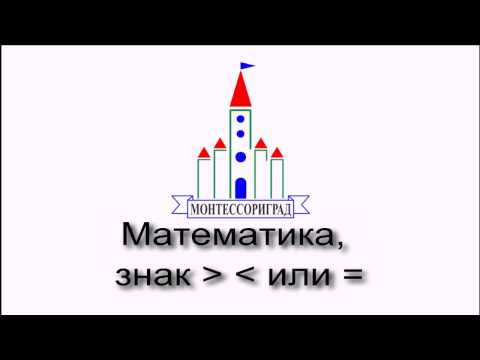 Математика, знак больше - меньше - равно