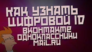 Как узнать цифровой ID Вконтакте ,Одноклассниках и Mail.Ru ?