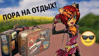 "Stop motion| Monster high ""Отдых #1"" | ДЖЕННА МАРБЛС"