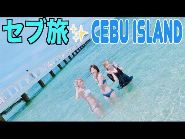 3 GIRLS TRAVELING TO CEBU ISLAND!! So Much Fun & We Became Mermaids!! [Philippines][Use CC]