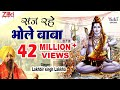 Download सज रहे भोले बाबा | Saj Rahe Bhole Baba | Lakhbir Singh Lakkha | Shiv Bhajan MP3 song and Music Video