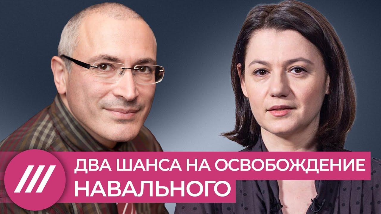 Возможен ли мирный транзит власти в России, и когда Путин может выпустить Навального?