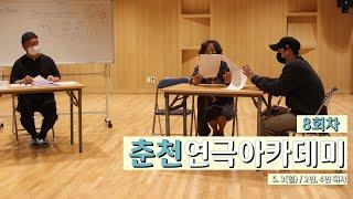 [전문B] 제3회 연극아카데미 / 2인, 4인 대사