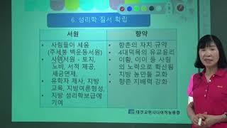 [DTS교육방송] 검정고시 한국사 8강_조선의 성리학