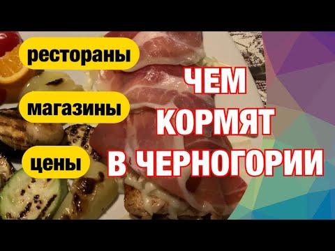 Чем кормят в Черногории? Еда в ресторанах и магазинах. Цены, качество и варианты, что поесть.