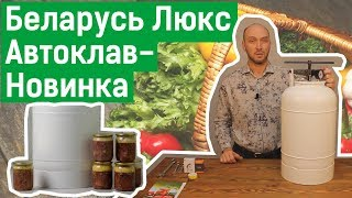 Автоклав Беларусь Люкс - обзор НОВИНКИ.