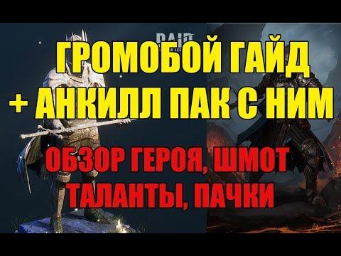 ГРОМОБОЙ ГАЙД в Raid + АНКИЛ ПАЧКА С НИМ