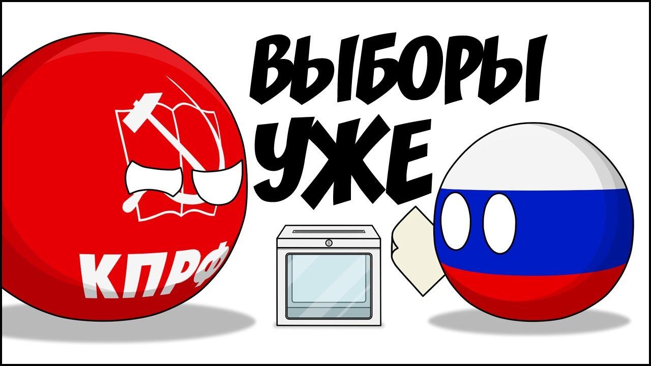 Выборы УЖЕ ( Countryballs )