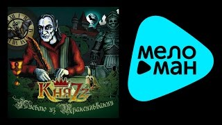 Download КНЯZZ - ПИСЬМО ИЗ ТРАНСИЛЬВАНИИ / KNYAZZ - PIS'MO IZ TRANSIL'VANII Mp3 and Videos