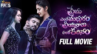 Prema Entha Madhuram Priyuraalu Antha Katinam 2019 Latest Telugu Movie 4K | 2019 New Telugu Movies