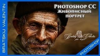 Photoshop CC Живописный  портрет