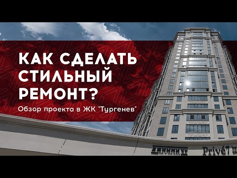 Сколько стоит ремонт квартиры в Краснодаре? Ремонт квартиры под ключ