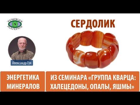 Сердолик. Энергетика минерала. Александр Гук