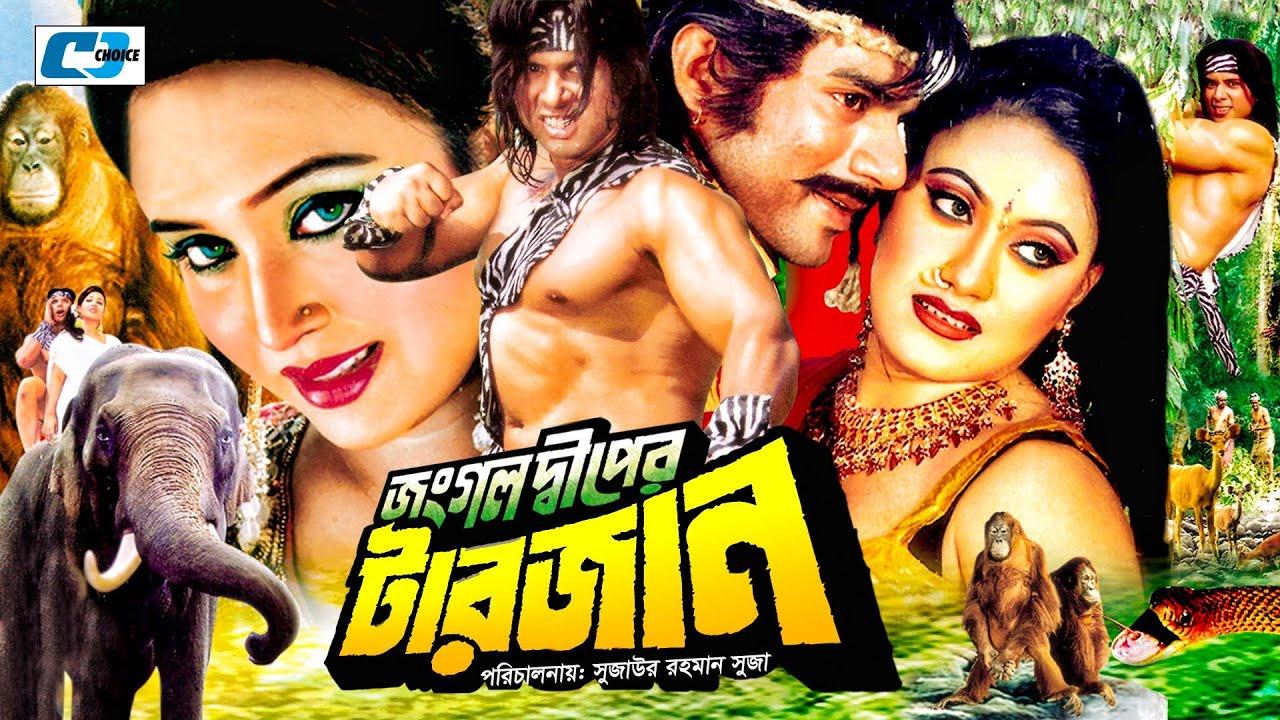 Jungle Diper Tarzan | জঙ্গল দীপের টারজান | Poly | Rony | Jhumka | Shiba | Miju | Bangla Full Movie