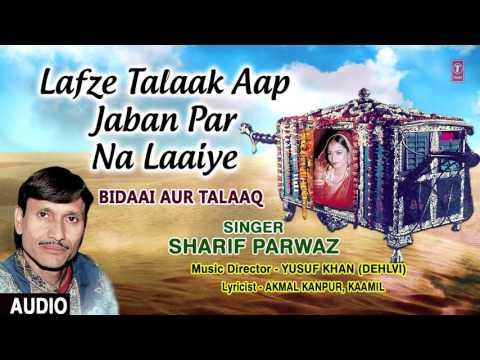लफ़ज़े तलाक़ ज़बान पर ना लाइए (AUDIO) || SHARIF PARWAZ || BIDAAI AUR TALAAQ || T-Series IslamicMusic
