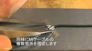 カプセル型ひずみゲージの取り付け方法