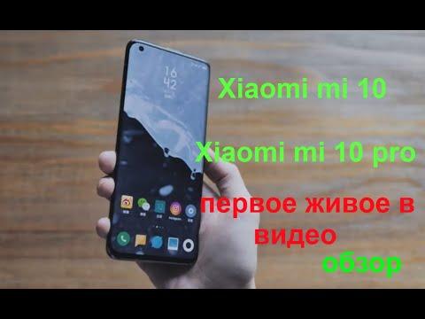 Xiaomi Mi 10 обзор