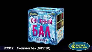 """Р7319 Снежный бал 0,8""""х30 залпов"""