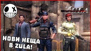 Нови карти, оръжия и герой в Zula Europe!
