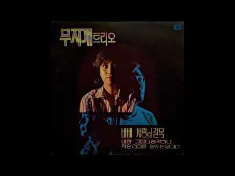 Rainbow Trio / 무지개트리오  - 바삐 (disco, South Korea 1980)