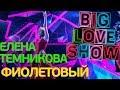 Елена Темникова - Фиолетовый [Big Love Show 2018]