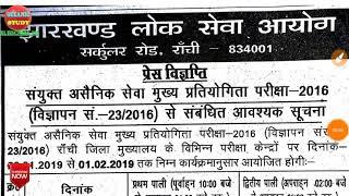 jharkhand public service commission preparation
