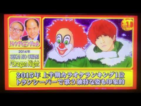"""トレンディエンジェル    """"SEKAINOOWARI/Dragon Night""""       モノマネ"""