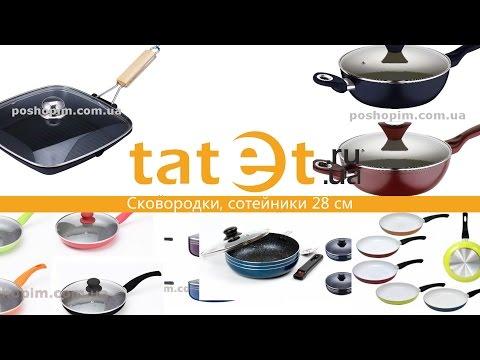 Сковородки, сотейники 28 см. Выбор сотейников на tatet .ua