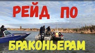 Рейд по браконьерам Днестр Маяки
