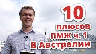 10 ПЛЮСОВ ПМЖ В АВСТРАЛИИ (ЧАСТЬ № 1) / ПМЖ В АВСТРАЛИИ
