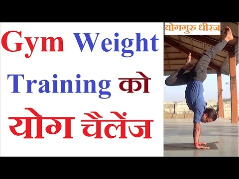 Yoga for Weightlifting & Gym | Strength Training Arm Balance Fitness | Yogaguru Dheeraj Hindi