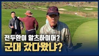 골프 치고 대화하고 화도 내는 알츠하이머 환자 전두환